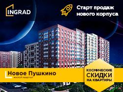 ЖК «Новое Пушкино» от 2,1 млн рублей Старт продаж нового корпуса